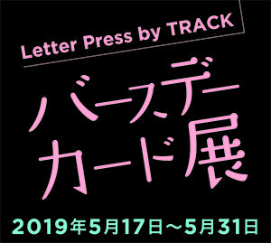 Letter Press by TRACK バースデーカード展