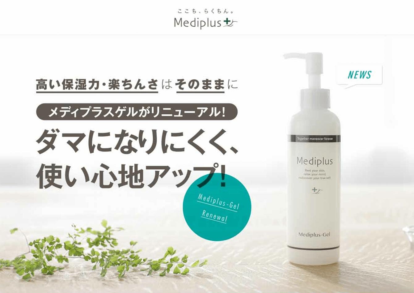 Mediplus:WEB SITE