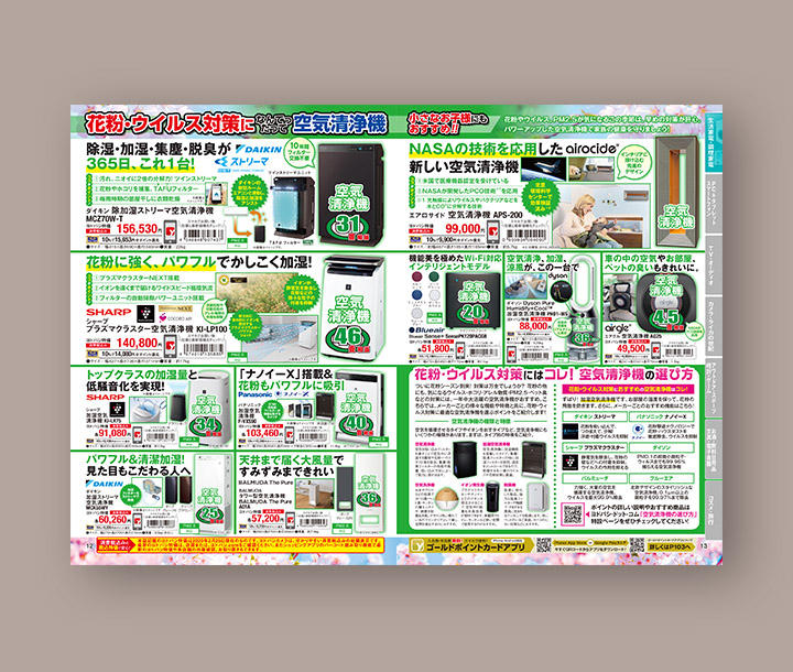 works_page_2020_THE POINT NETWORK 2020 145号_3.jpg