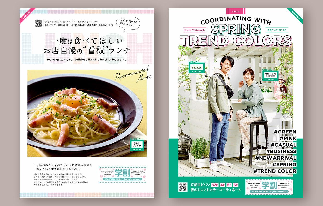 Kyoto Yodobashi fashion & gourmet