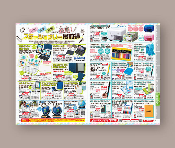 works_page_2020_THE POINT NETWORK 2020 145号_8.jpg