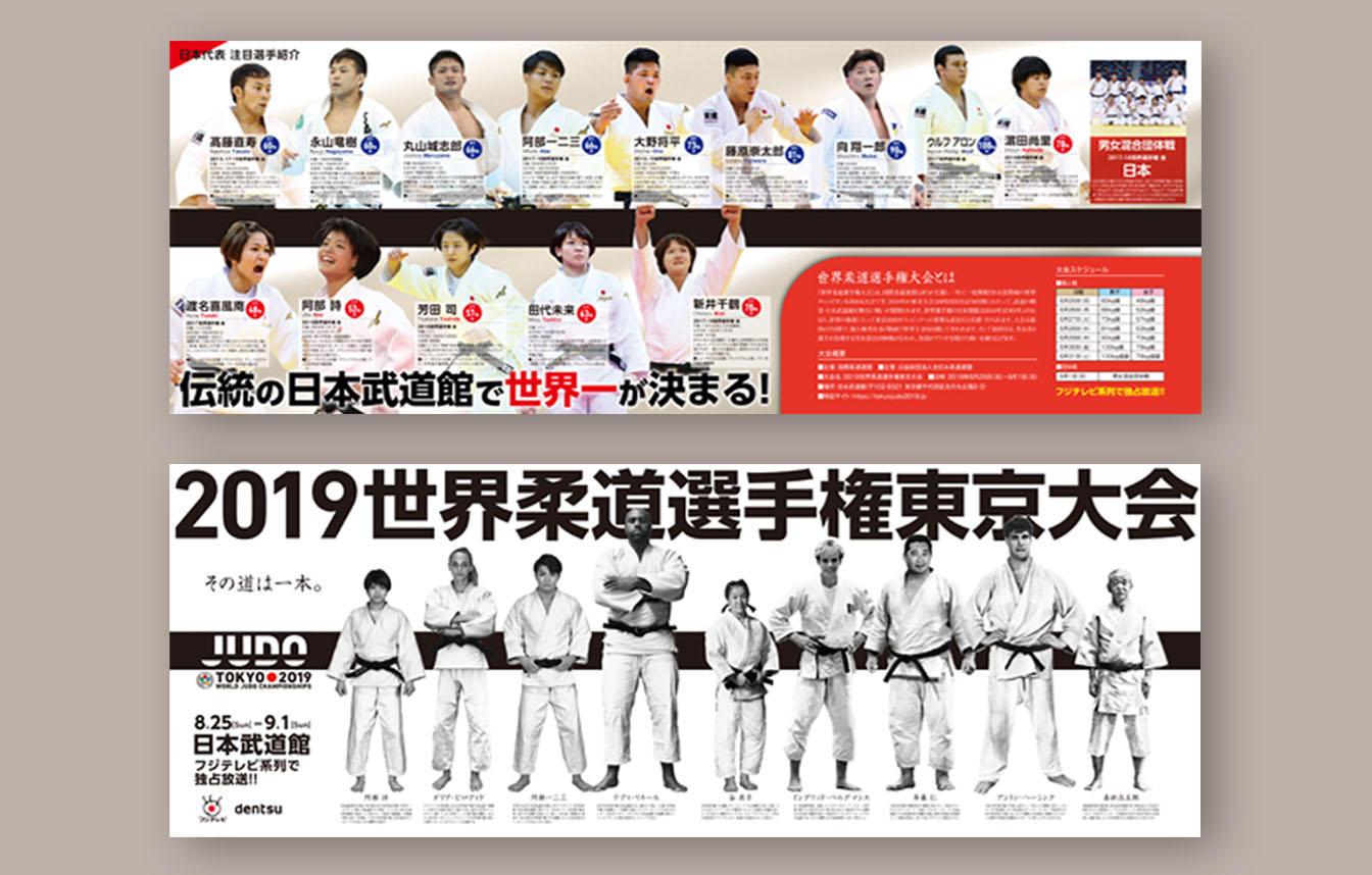 2019 World Judo Championship