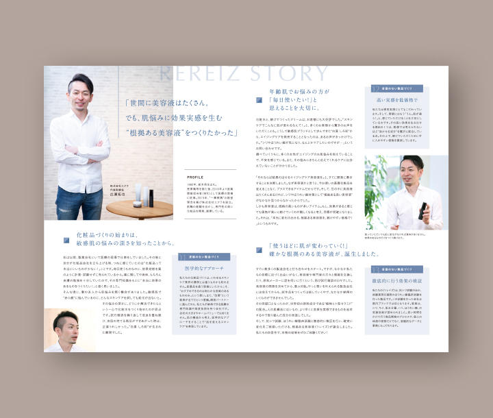works_page_2020_化粧品リレイズ開発秘話リーフ_3.jpg