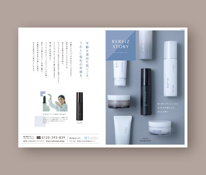 works_page_2020_化粧品リレイズ開発秘話リーフ_2.jpg