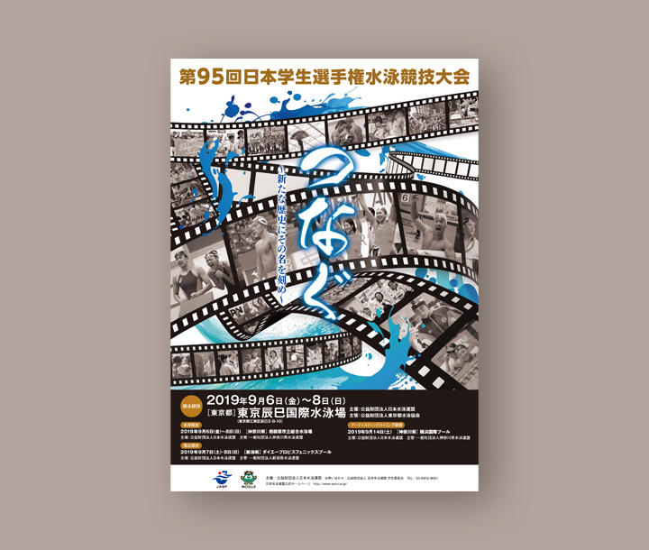 works_page_2019_学生水泳選手権大会_1.jpg