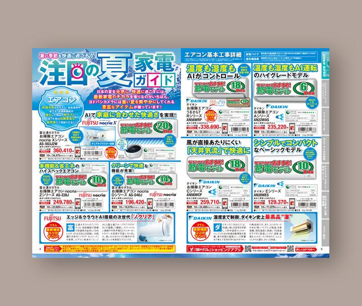 works_page_2019_ヨドバシ_2.jpg