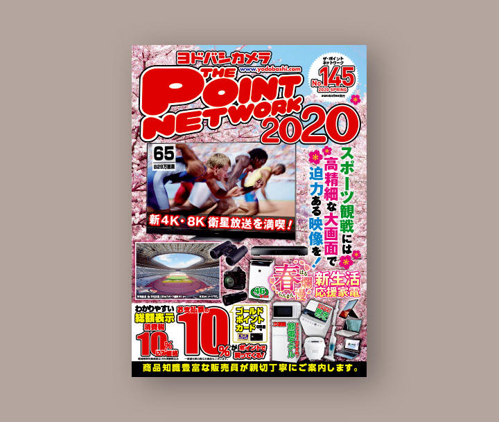works_page_2020_THE POINT NETWORK 2020 145号_1.jpg