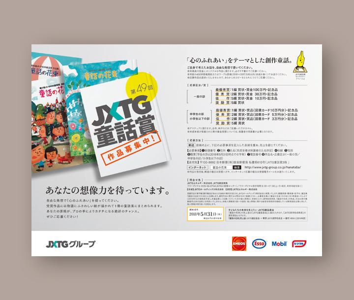 works_page_2018_JXTG_2.jpg
