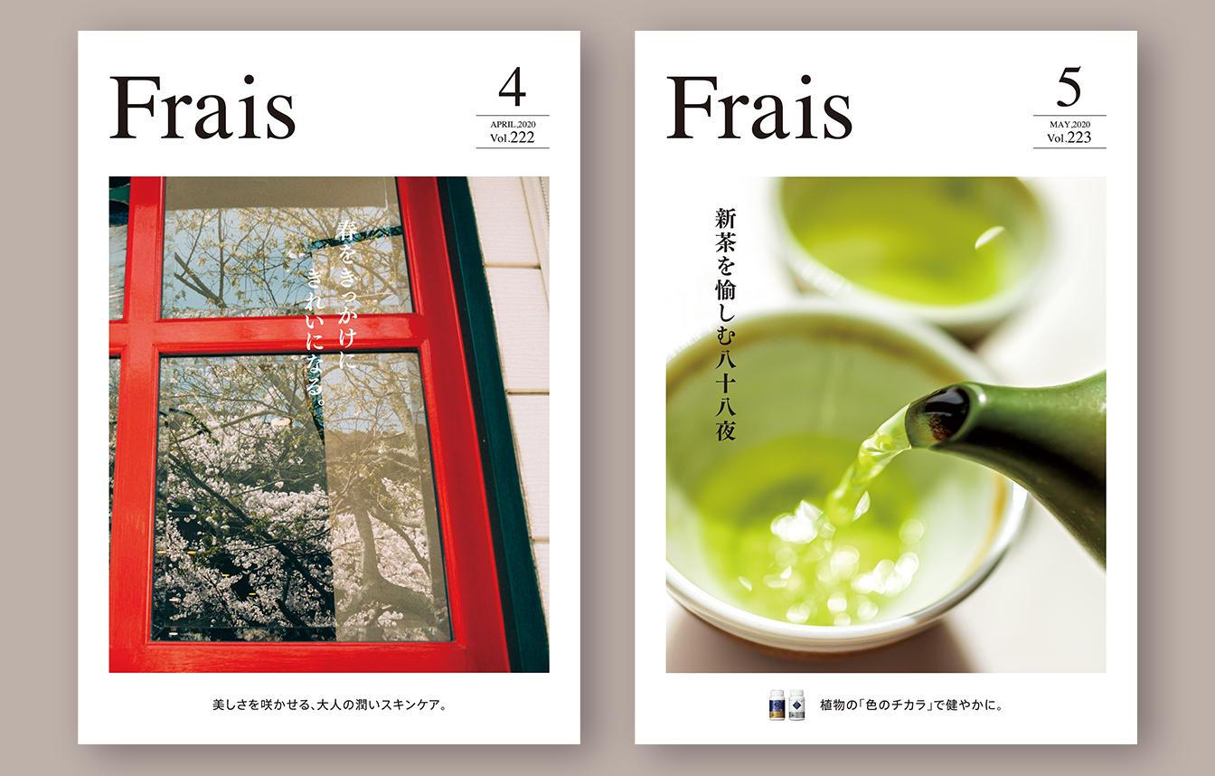 Frais 総合カタログ