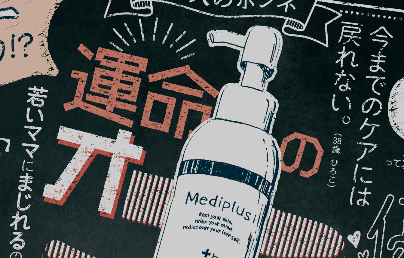 Mediplus-Gel Flyer
